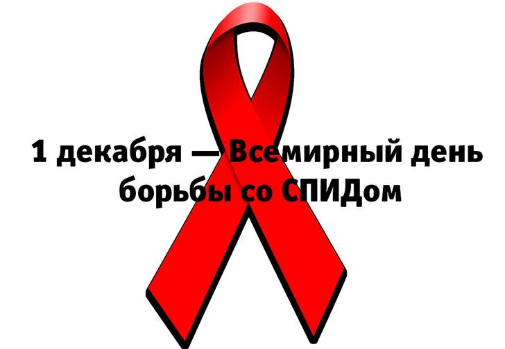 Фото №1 - Как обстоят дела с ВИЧ в России: на каком мы месте в мире по числу инфицированных и какие мужчины в группе риска