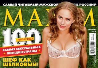 Самые сексуальные женщины страны — в декабрьском MAXIM!