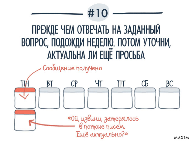 Фото №10 - 11 неожиданных способов казаться умнее в электронной переписке