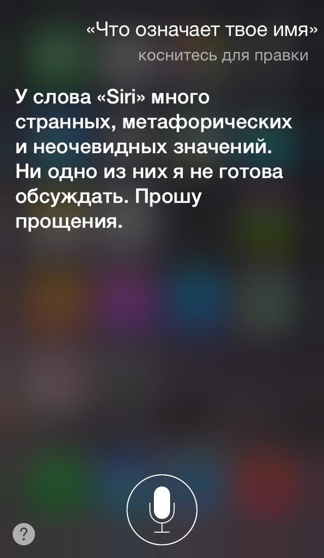 Фото №3 - Эксклюзив: интервью с бета-версией русскоговорящей Siri