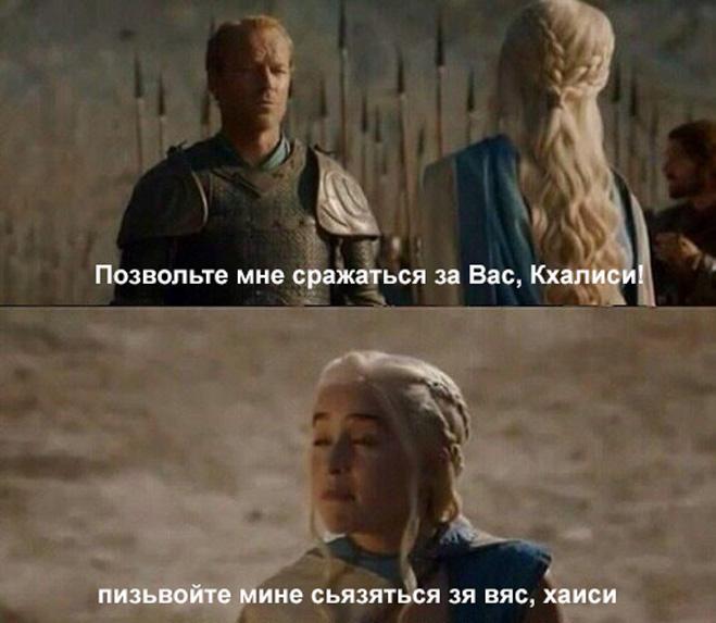 Фото №1 - 24 шутки, которые будут понятны только зрителям «Игры престолов»