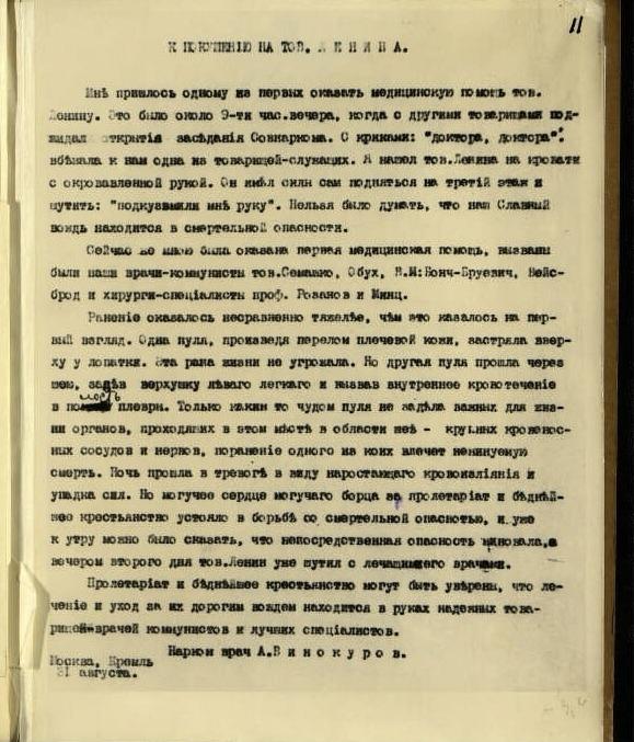 Фото №5 - «Держите убийцу тов. Ленина»: опубликованы документы и фото из дела о покушении на создателя СССР