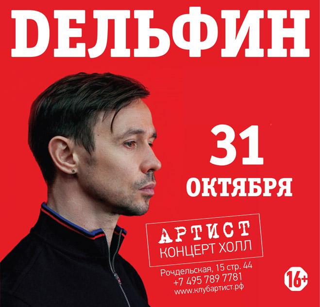 Концерт Дельфина в Артист Концерт Холл
