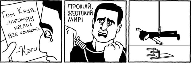Комикс Berkeley Mews - Том Круз