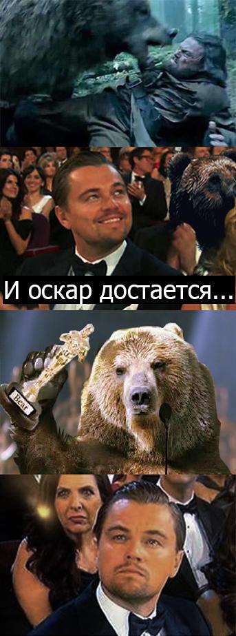 Ди Каприо и Оскар