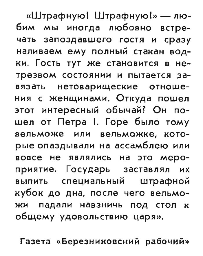 Фото №19 - Идиотизмы из прошлого: 1971 и 1972 годы (выпуск № 4)
