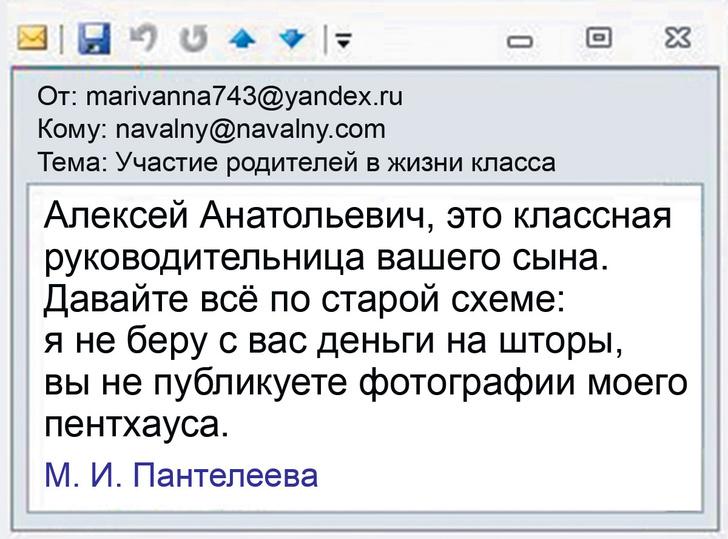 Фото №6 - Что творится на экране компьютера Алексея Навального