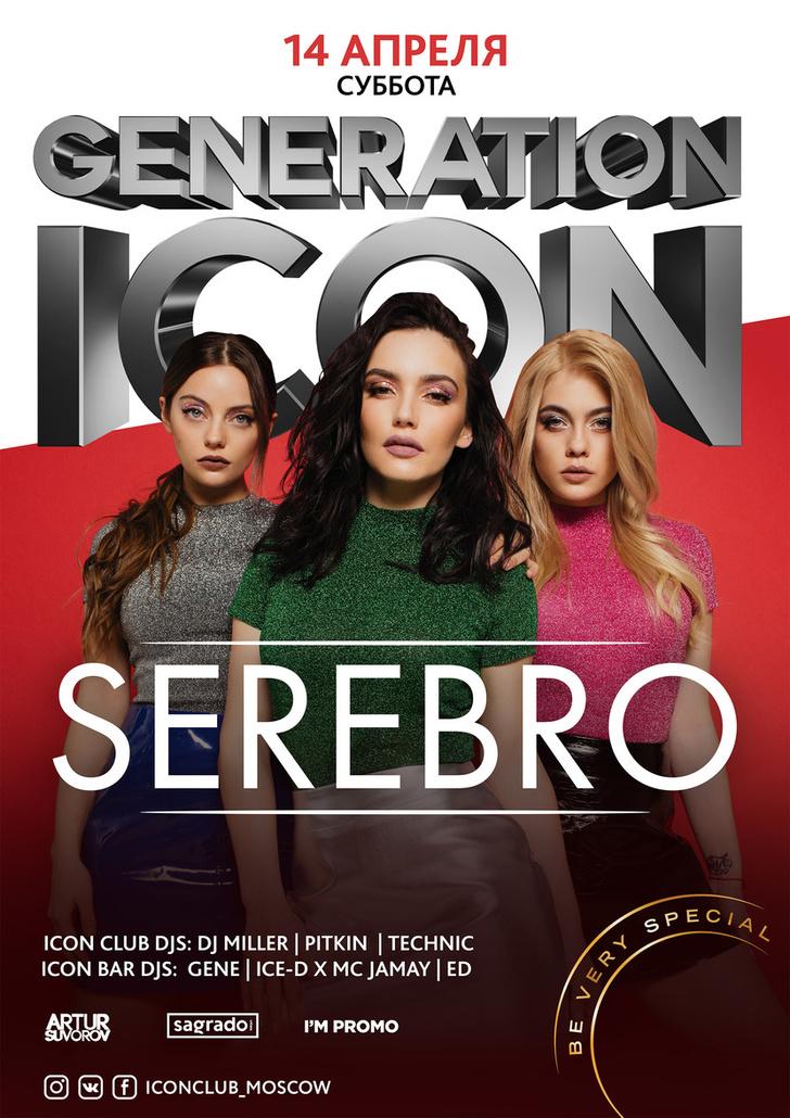 Фото №1 - Serebro выступит на вечеринке Generation ICON