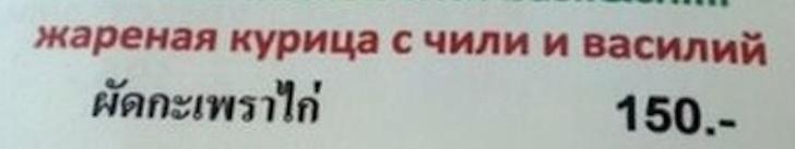 Фото №9 - Тест: Умеешь ли ты понимать заграничные надписи на русском?