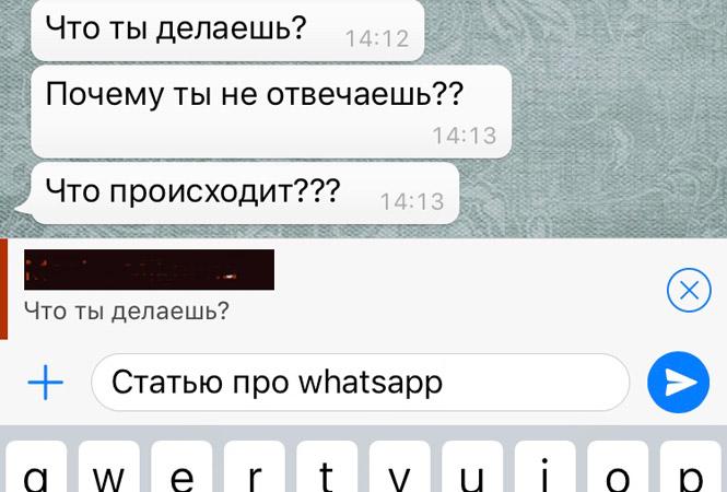 Фото №2 - 8 неожиданных возможностей WhatsАpp, о которых ты скорее всего не знаешь