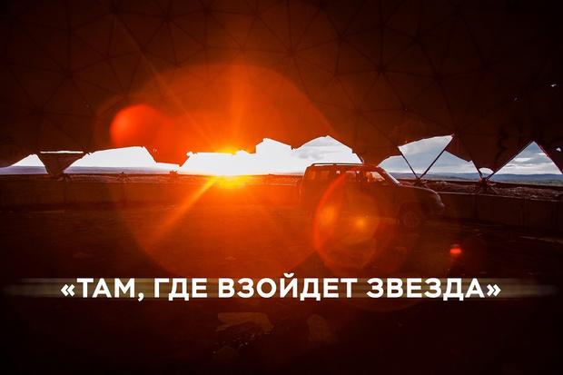 Фото №1 - «Там, где взойдет звезда»: короткометражный фильм о мрачном русском севере