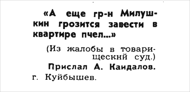 Фото №22 - Идиотизмы из прошлого: 1969 год (выпуск №2)
