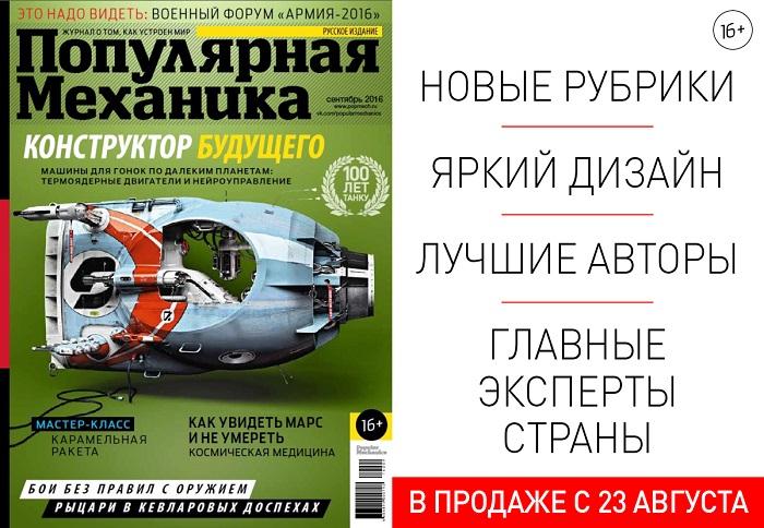 Фото №1 - С чистого листа: журнал «Популярная механика» выйдет в новом формате