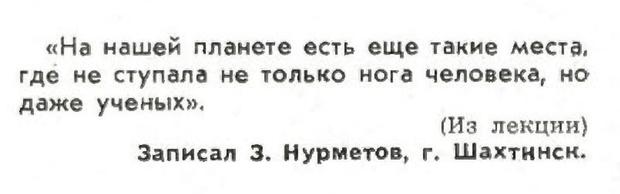 Фото №4 - Идиотизмы из прошлого: 1971 и 1972 годы (выпуск № 4)