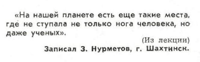 Идиотизмы из прошлого! Выпуск № 4!