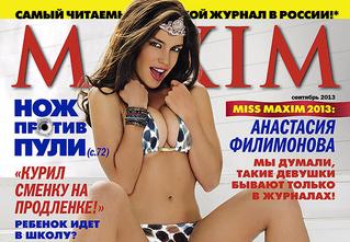 Горячий финиш Miss MAXIM 2013 в сентябрьском номере!