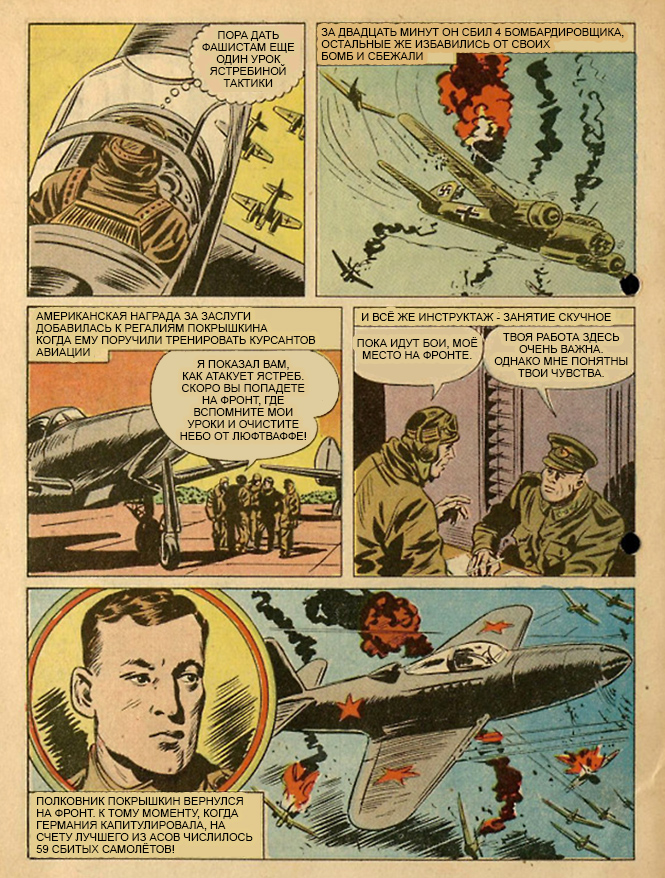 Фото №5 - Трижды герой СССР Покрышкин в американском комиксе