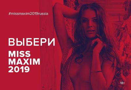 MAXIM объявляет старт читательского голосования за участниц конкурса MISS MAXIM 2019!
