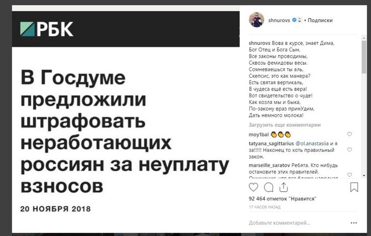 Фото №2 - Шнур разразился стихами на предложение из Госдумы об очередном штрафе для россиян