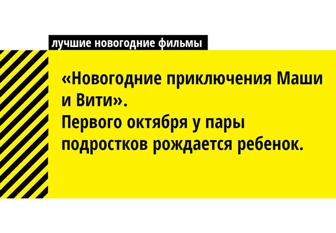 топ-8 лучших новогодних фильмов версии газеты комсомольский комсомолец