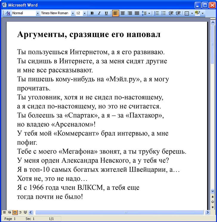 Фото №8 - Что творится на экране компьютера Алишера Усманова