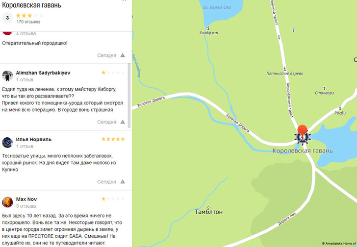 Фото №2 - У «2ГИС» появилась карта Вестероса, и на ней много смешных комментариев обычных пользователей