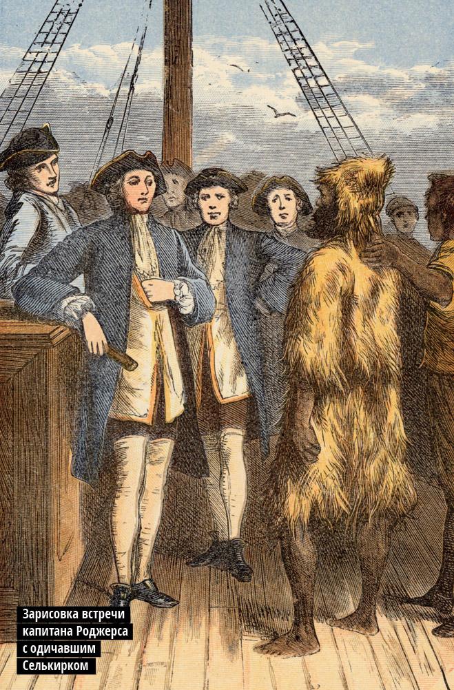 Зарисовка встречи  капитана Роджерса содичавшим Селькирком