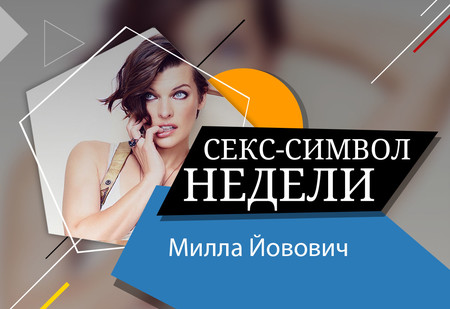 Секс-символ недели: Милла Йовович!