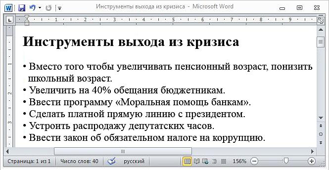 Фото №6 - Прямой репортаж с десктопа компьютера Алексея Улюкаева