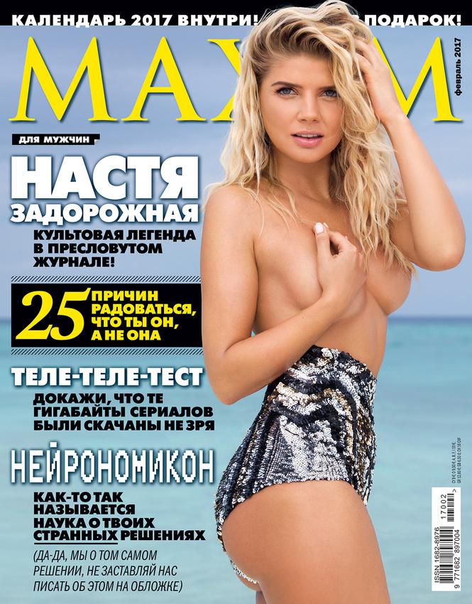 Обнаженная Настя Задорожная появилась на обложке мужского журнала