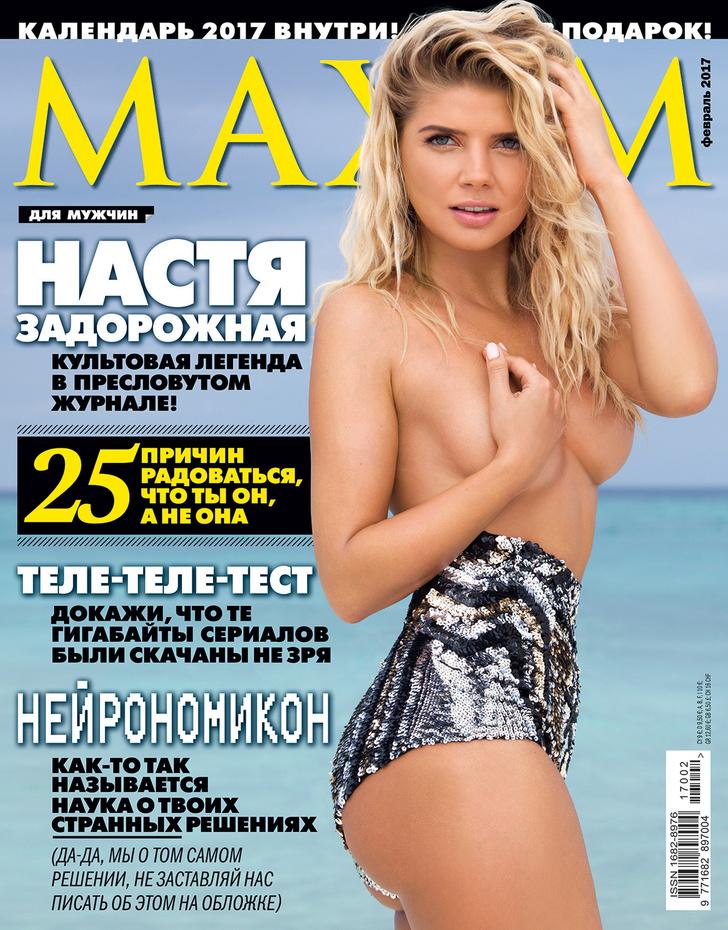 Новый февральский MAXIM: Настя Задорожная — культовая легенда в пресловутом журнале!