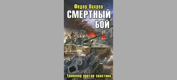 Фото №7 - «Волкодлаки Сталина» и другие безумные книги в жанре русской военно-исторической фантастики