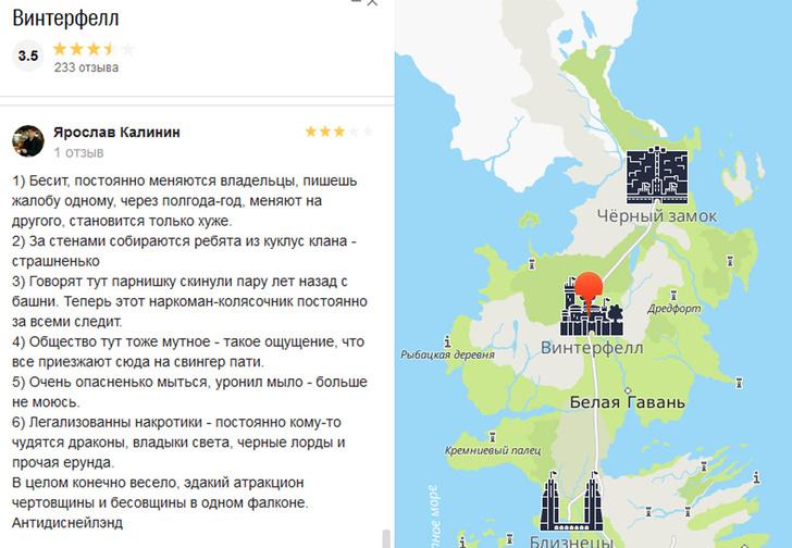 Фото №6 - У «2ГИС» появилась карта Вестероса, и на ней много смешных комментариев обычных пользователей