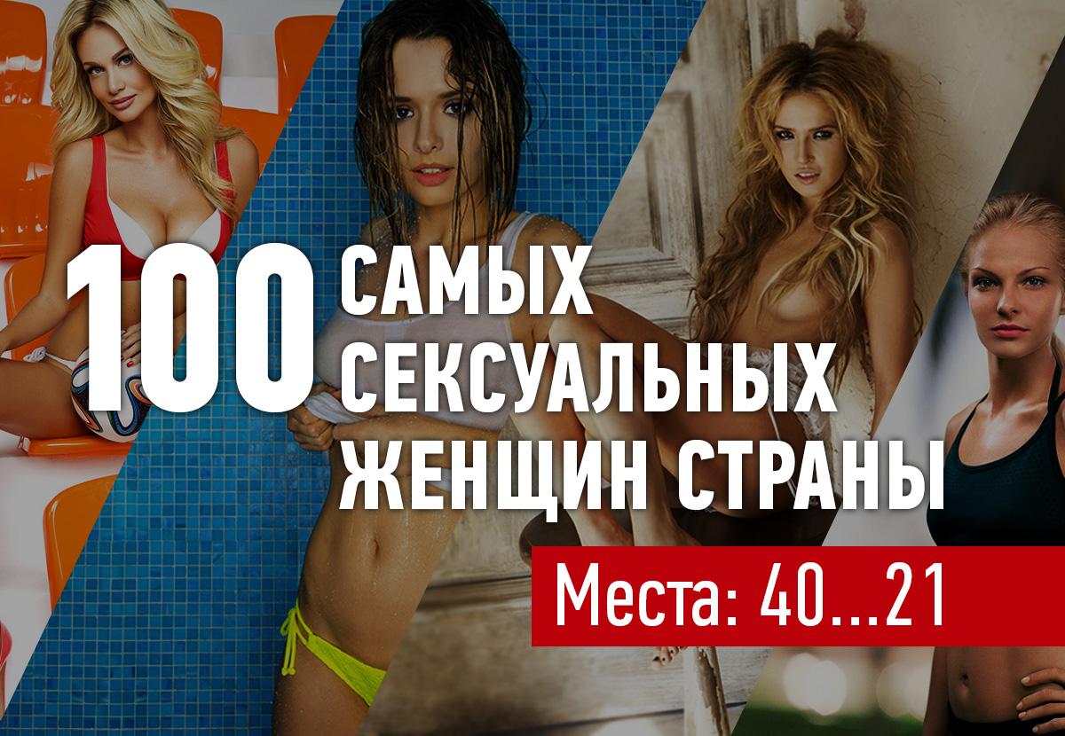 Сексуальные россиянки 40 лет