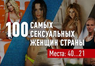 100 самых сексуальных женщин России — 2016. Места с 40-го по 21-е
