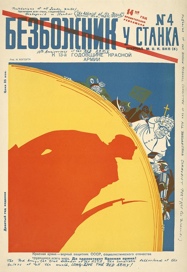 Фото №24 - Советские антирелигиозные плакаты (галерея)