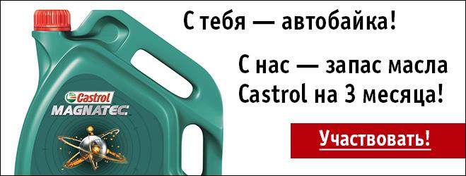 Фото №1 - Выиграй запас масла Castrol!