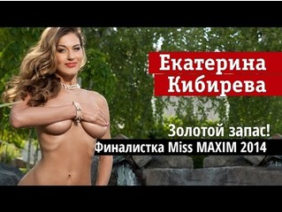 Финалистки Miss MAXIM 2014. Часть четвертая: Екатерина Кибирева из Нижнего Новгорода