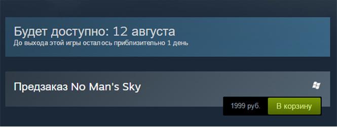 Скачать No Man's Sky до востребования, или 12 сочных скандалов вокруг самой ожидаемой игры лета