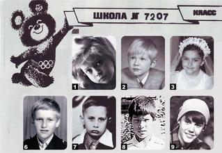 Леша Навальный, Вова Путин, Вера Галушка и еще 26 школьников, которые стали знаменитыми