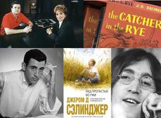 9 неожиданных фактов о романе «Над пропастью во ржи»