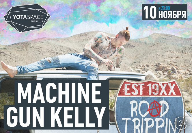 Посоветуй, какие клипы показать Machine Gun Kelly, и выиграй билеты на концерт