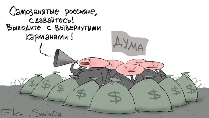 Фото №2 - Госдума разрешила самозанятым платить налоги. Лучшие шутки!