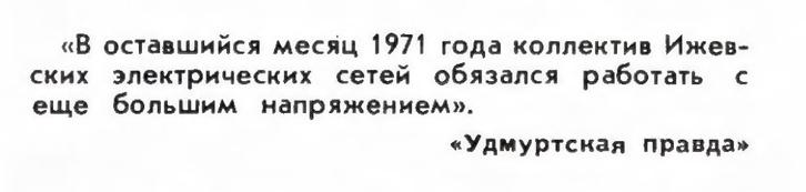 Фото №15 - Идиотизмы из прошлого: 1971 и 1972 годы (выпуск № 4)