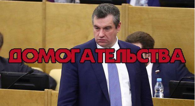 Фото №1 - СМИ бойкотируют Госдуму из-за скандала с домогательствами Леонида Слуцкого к журналисткам