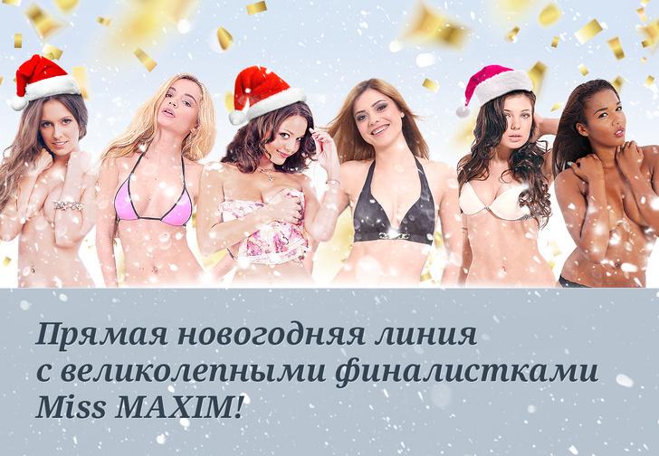 Фото №1 - Прямая новогодняя линия с великолепными финалистками Miss MAXIM!