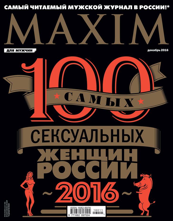 100 самых сексуальных женщин страны 2016 в декабрьском MAXIM!
