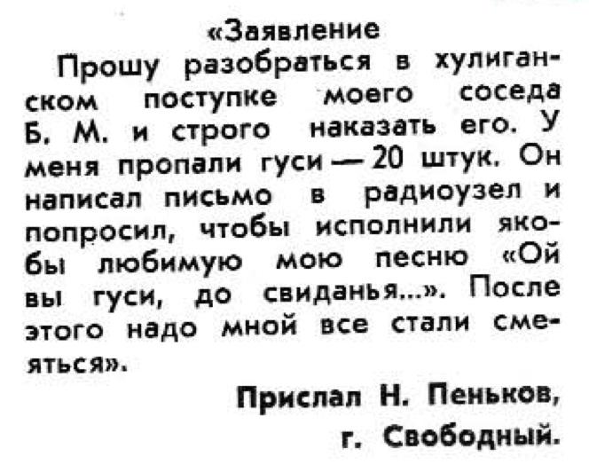 Фото №1 - Идиотизмы из прошлого: 1977 год (выпуск № 8)