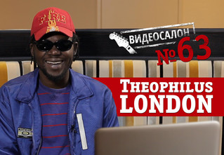 Русские клипы глазами настоящего чернокожего рэпера Theophilus London (Видеосалон №63)