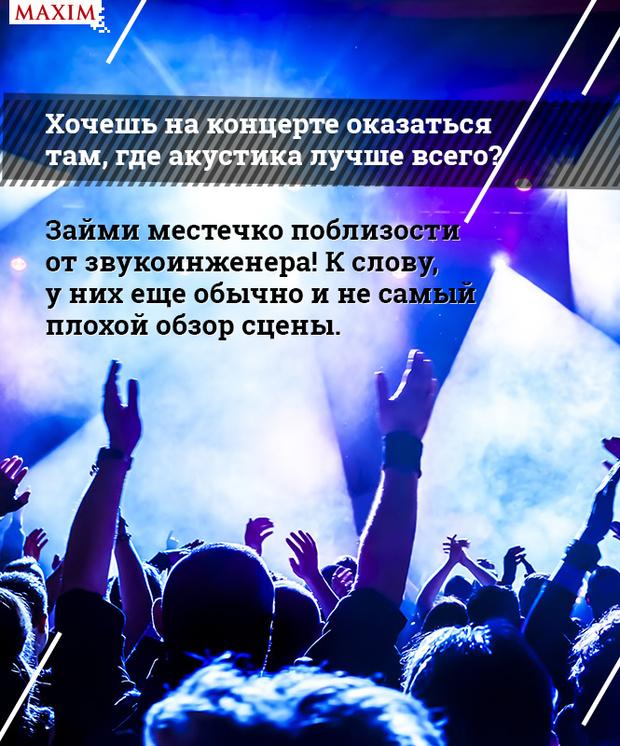 . Хочешь на концерте оказаться там, где акустика лучше всего? Займи местечко поблизости от звукоинженера! К слову, у них еще обычно и не самый плохой обзор сцены.
